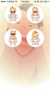 baby-crying-app-1