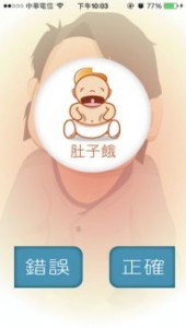 baby-crying-app-2