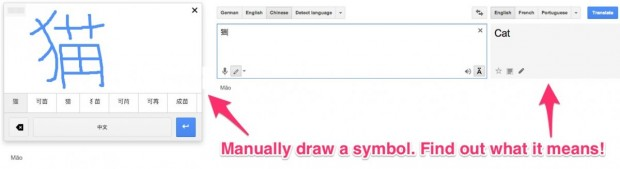 theres-a-manual-feature-in-google-translate-that-lets-you-draw-characters-or-symbols-620x169